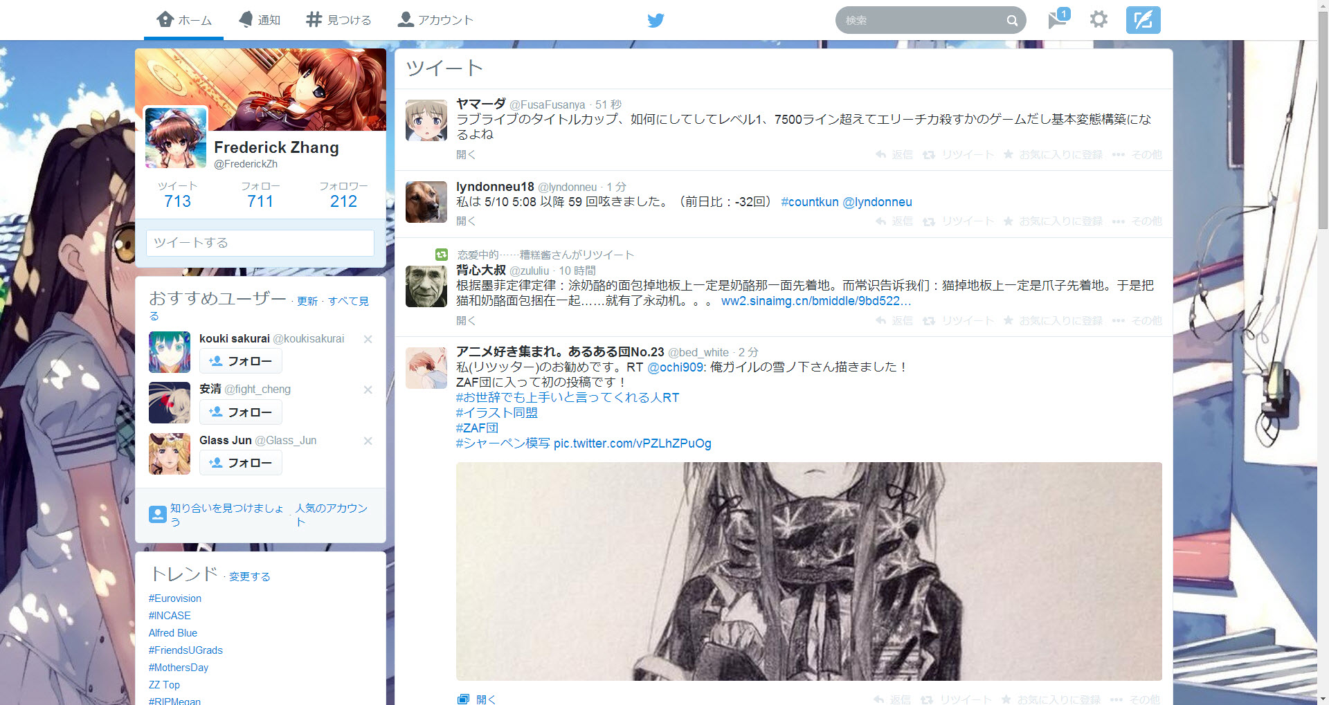 Twitter Now